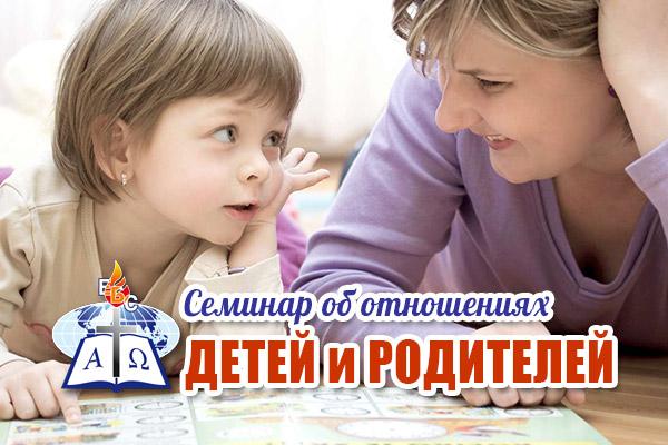 Семинар «Детско-родительские отношения»