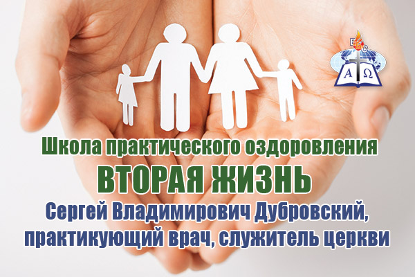 Вторая жизнь для тех, кто ценит здоровье