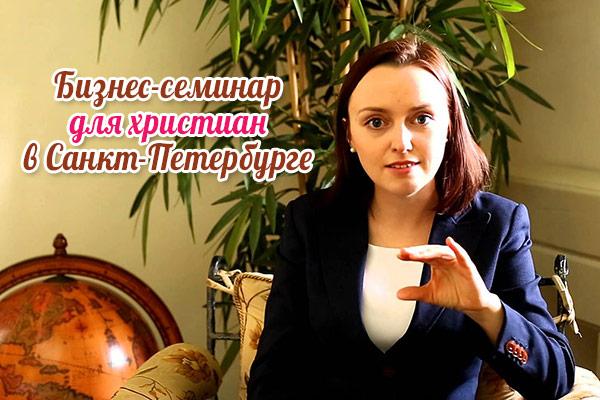 Христианский бизнес-семинар вСанкт-Петербурге