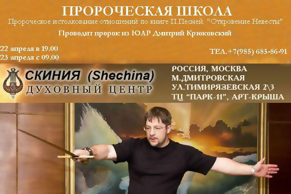 Пророческая школа сДмитрием Крюковским