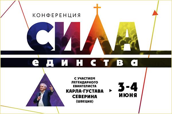 Трансляция конференции «Сила единства»