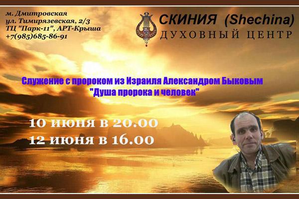Пророческое служение сАлександром Быковым