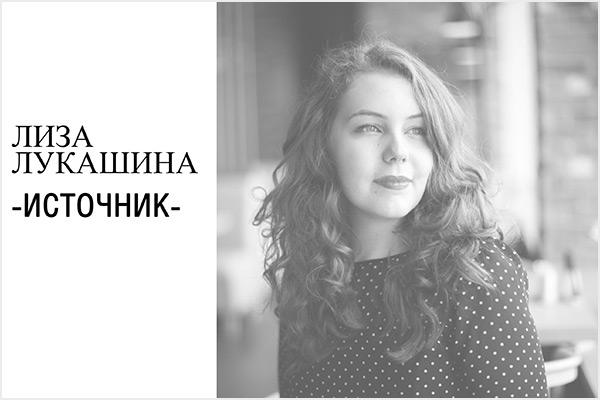 Новая песня Лизы Лукашиной «Источник»