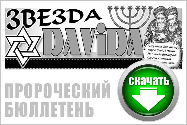 Пророческий бюллетень «Звезда Давида»