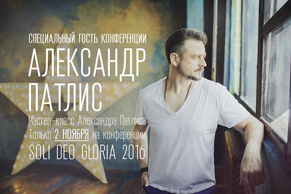 Александр Патлис приглашает наSDG-2016