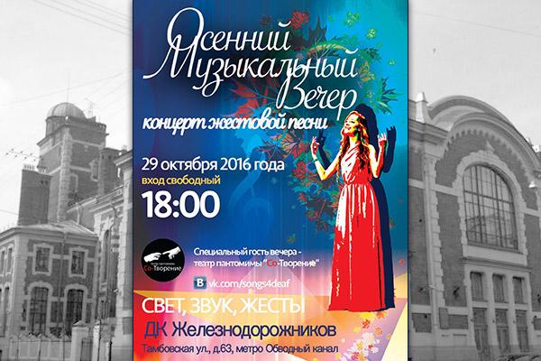 Концерт жестовой песни вПетербурге