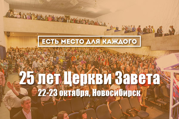 Церкви вНовосибирске25лет