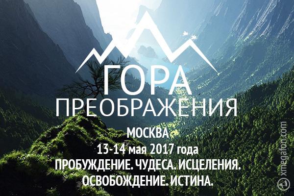 Гора преображения вМоскве