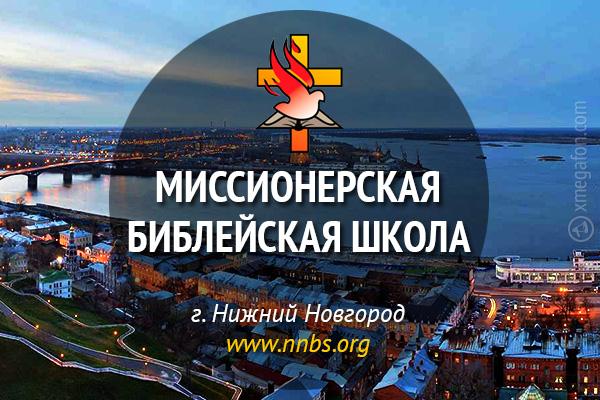 Отзывы омиссионерской школе вНижнем Новгороде
