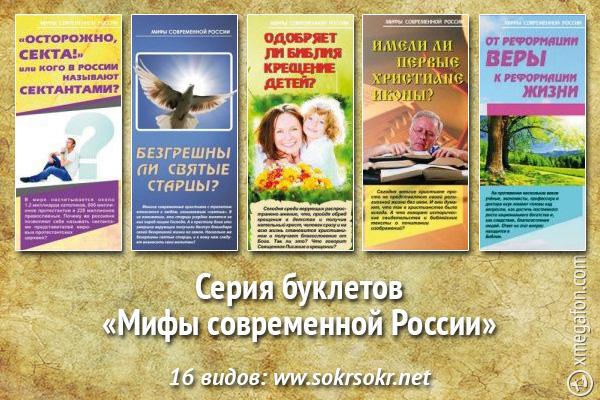 Буклеты «Мифы современной России»