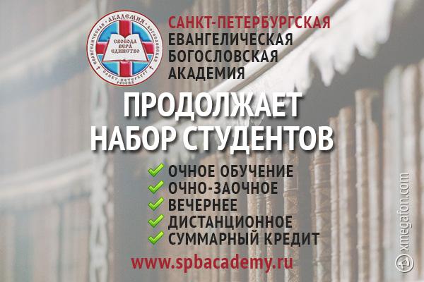Прием документов вСПЕБА на2017–18 учебный год