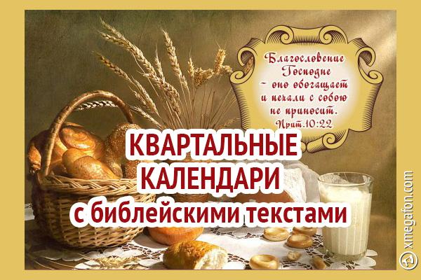 Квартальные календари сбиблейскими текстами
