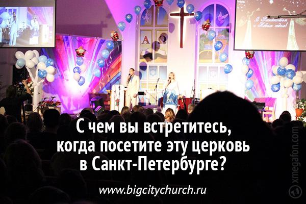 Ищете церковь вСанкт-Петербурге?