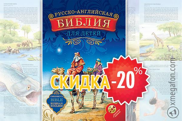 Русско-английская Библия длядетей соскидкой