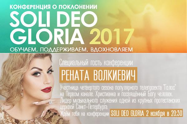 Рената Волкиевич  наSDG-2017