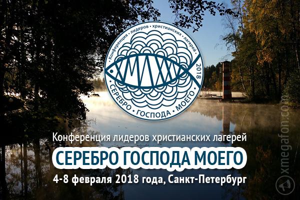Юбилейная конференция ХМЛ