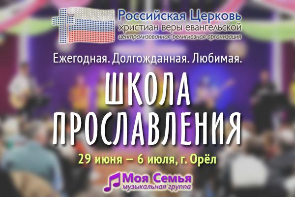 Школа прославления РЦХВЕ