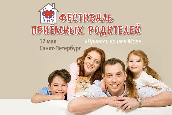 Темы Фестиваля приемных родителей