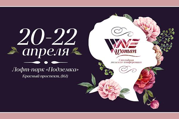 Женская конференция вНовосибирске