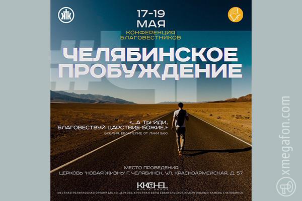 Конференция благовестников вЧелябинске