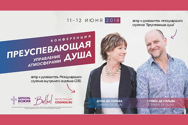 Впервые вМоскве— СОЗО: конференция исеминары