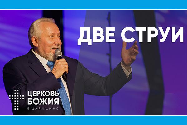 Две струи. Новая проповедь Сергея Ряховского