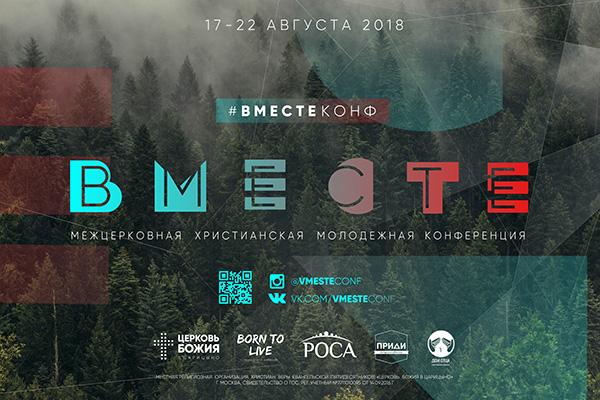 ВМЕСТЕ — Молодежная конференция