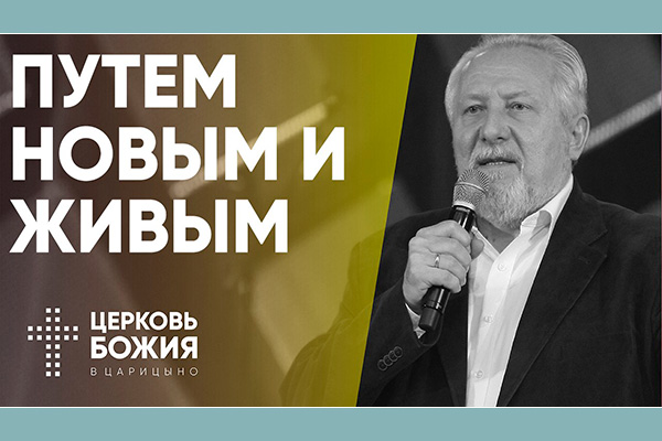 Путем новым иживым. Сергей Ряховский