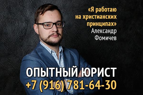 Опытный юрист Александр Фомичев