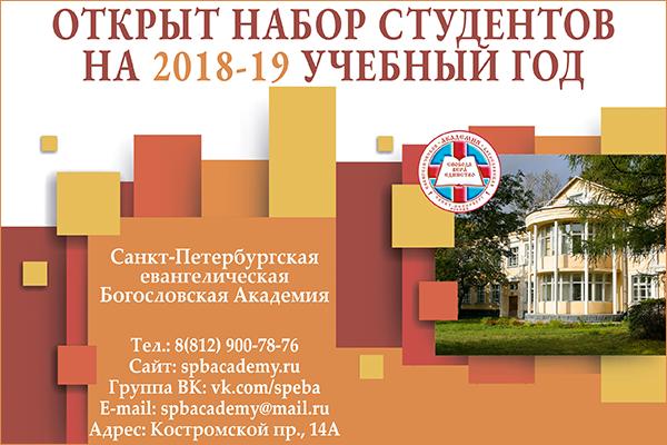 Христианское образование вСанкт-Петербурге
