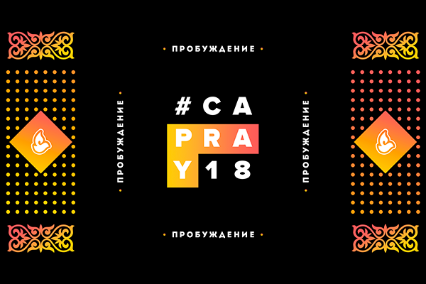 Молитва запробуждение вСредней Азии