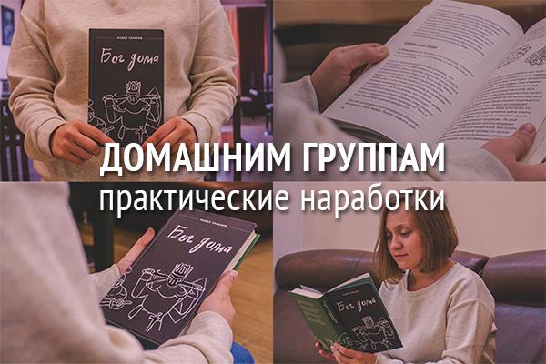 Книга лидеру домашней группы