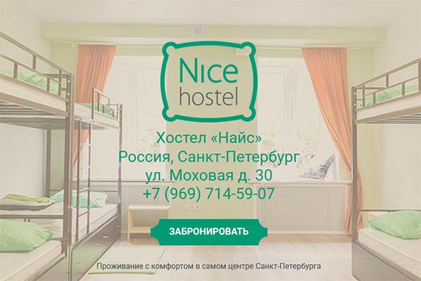 Разместим недорого вцентре С-Петербурга