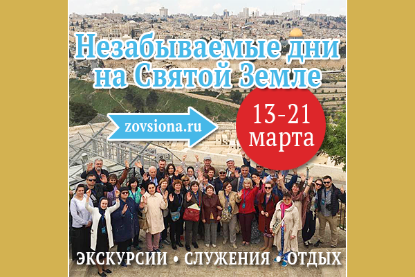 Весенняя поездка вИзраиль2019