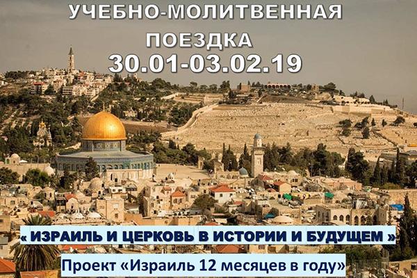 Бюджетная учебно-молитвенная поездка вИзраиль