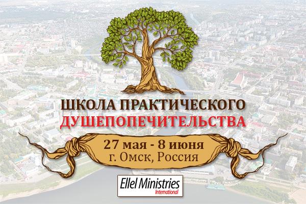 Школа душепопечительства вОмске