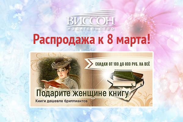 Подарите женщине книгу