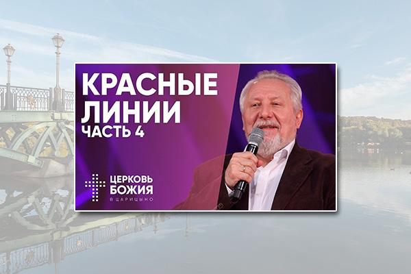Сергей Ряховский «Красные линии». Часть4
