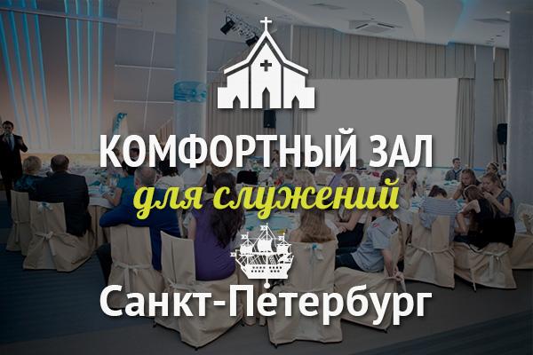 Зал дляслужений вСанкт-Петербурге