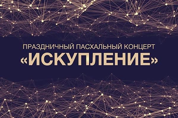 Праздничный пасхальный концерт вМоскве