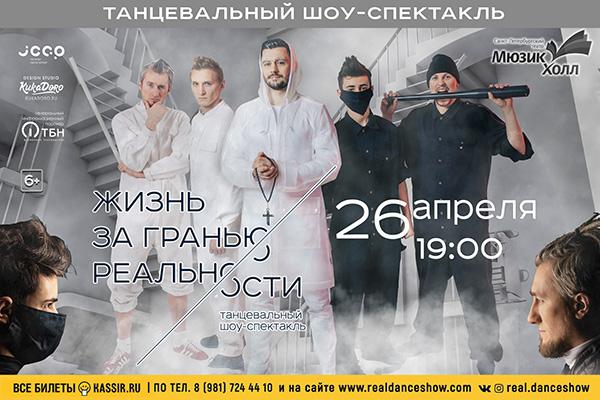 Христианский шоу-спектакль вСанкт-Петербурге
