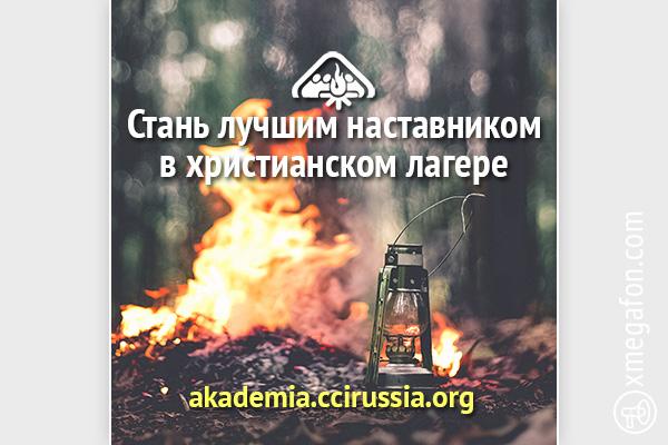 Как подготовиться кхристианскому лагерю?