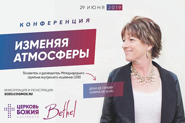 Конференция СОЗО вМоскве