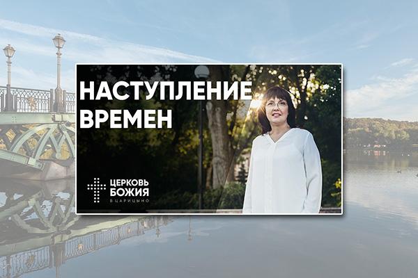 Нина Ряховская «Наступление времен»