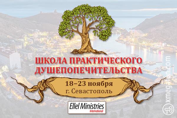 Школа душепопечительства вКрыму