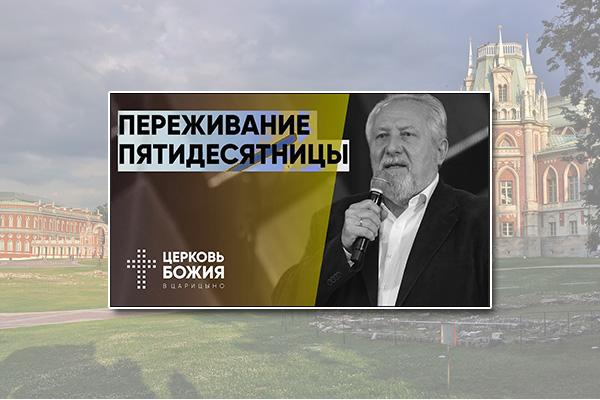 Сергей Ряховский: Переживание Пятидесятницы