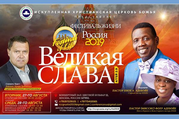 Фестиваль жизни «Великая Слава» вМоскве