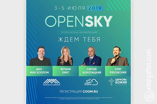Пророческая конференция вМоскве