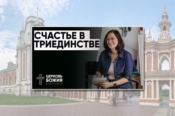 Татьяна Ряховская: Счастье втриединстве