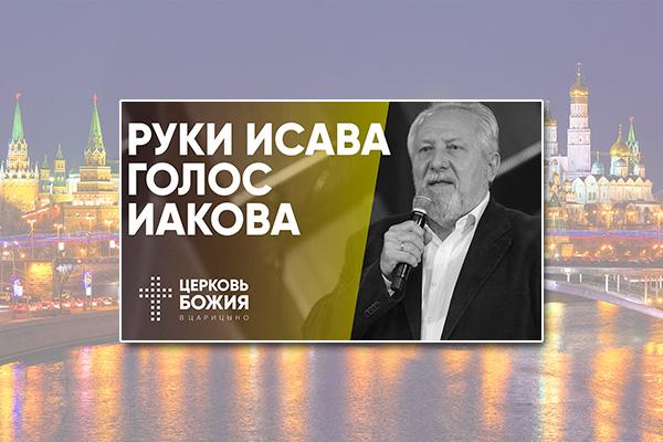 Сергей Ряховский: Руки Исава, голос Иакова